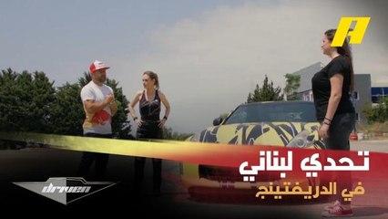 عبدو فغالي وجنان خوري في تحدي مثير مع سينتيا آنا ليان بطلة الدريفتينج اللبنانية