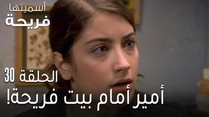 مسلسل اسميتها فريحة الحلقة 30 - أمير أمام بيت فريحة