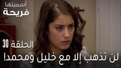 !مسلسل اسميتها فريحة الحلقة 30 - لن تذهب للجامعة إلا مع خليل ومحمد