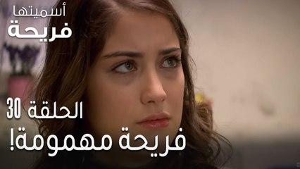 !مسلسل اسميتها فريحة الحلقة 30 - فريحة مهمومة أمام العريس