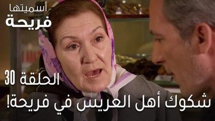 !مسلسل اسميتها فريحة الحلقة 30 - شكوك أهل العريس في فريحة