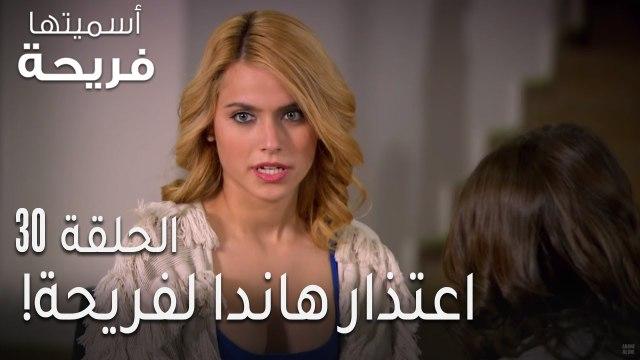 !مسلسل اسميتها فريحة الحلقة 30 - اعتذار هاندا لفريحة