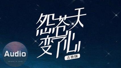 王小帥-怨蒼天變了心(吉他版)-官方歌詞版