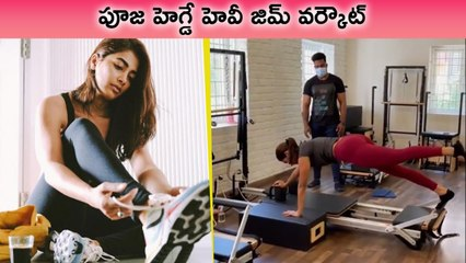 Pooja Hegde Latest Gym Workout   Actress Pooja Hegde Fitness Secret   Rajshri Telugu