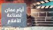 أيام عمّان لصُنّاع الأفلام ضمن مهرجان عمّان السينمائي الدولي