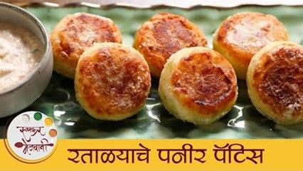 रताळ्याचे पनीर पॅटीस   Paneer stuffed Sweet Potato Pattice Recipe   Fasting Recipes   Archana Tai