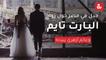 """جدل في مصر حول زواج """"البارت تايم"""" وعالم أزهري يبيحه"""