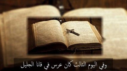 عرس قانا الجليل - بصوت المعلم ابراهيم عياد