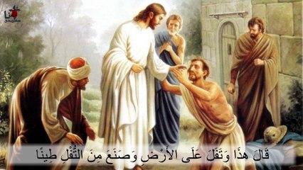 شفاء المولود أعمى - بصوت المعلم ابراهيم عياد