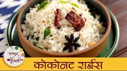 सोप्पी कोकोनट राईस रेसिपी I Coconut Rice Recipe I How to Make Coconut Rice I Mugda