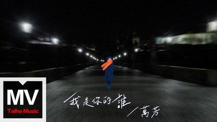 萬芳 Wan Fang【我是你的誰】HD 高清官方完整版 MV_