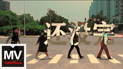 PUMPKINS小南瓜樂隊【還沒完】HD 高清官方完整版 MV