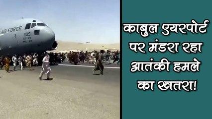 काबुल एयरपोर्ट पर मंडरा रहा आतंकी हमले का खतरा! इन देशों ने अपने नागरिकों को किया अलर्ट