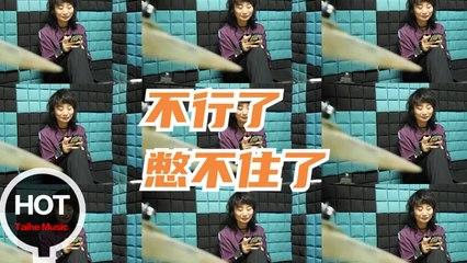 秀動首檔音樂微綜藝【MOVE!!YOUNG】- 白皮書樂隊花絮 | 蟲子土味視頻