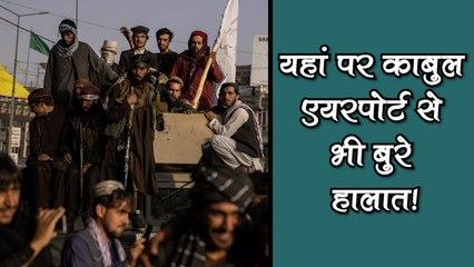पाक-अफगानिस्तान बॉर्डर पर काबुल एयरपोर्ट से भी बुरे हालात! तालिबान के खौफ से भाग रहे हजारों लोग