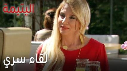 مسلسل اليتيمة الحلقة 16 - لقاء سري