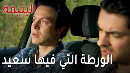 مسلسل اليتيمة الحلقة 16 - الورطة التي وقع فيها سعيد