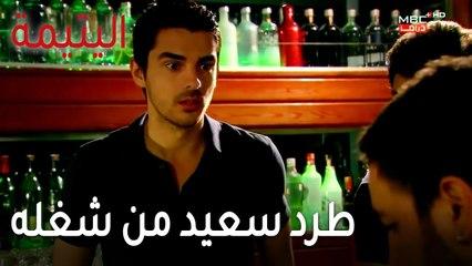 مسلسل اليتيمة الحلقة 16 - طرد سعيد من شغله