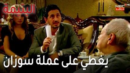 مسلسل اليتيمة الحلقة 16 - سامي يغطي على عملة سوزان
