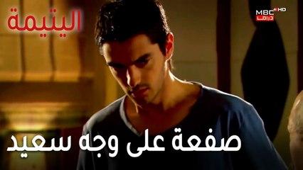 مسلسل اليتيمة الحلقة 16 - صفعة على وجه سعيد