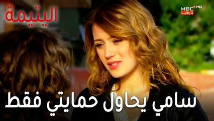 مسلسل اليتيمة الحلقة 16 - سامي يحاول حمايتي فقط