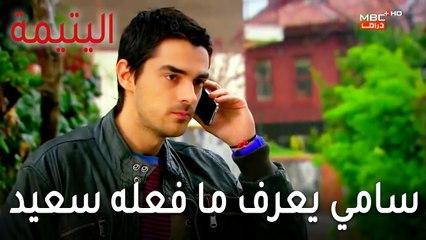 مسلسل اليتيمة الحلقة 16 - سامي يعرف ما فعله سعيد