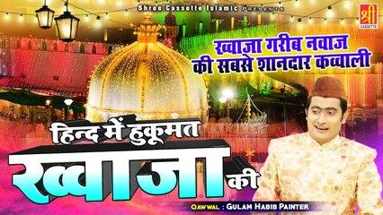 ख्वाजा के दीवानों लिए बेहतरीन क़व्वाली   Chalti Hai Hukumat Khwaja Ki   Gulam Habib Painter   Qawwali