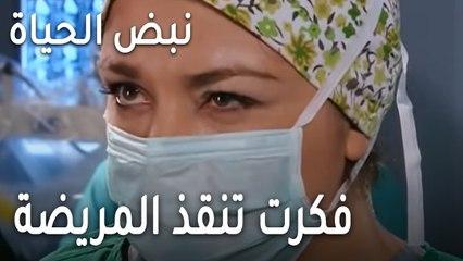 مسلسل نبض الحياة الحلقة 18 - فكرت تنقذ المريضة
