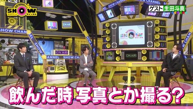 1億3000万人のSHOWチャンネル 2021年8月28日 生田斗真の人生を丸裸!パンマニアの会も