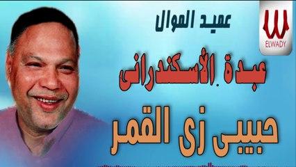 عبده الاسكندراني - حبيبي زي القمر / Abdo El Eskandrany -  Habebe Zy El Amar