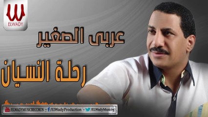 عربي الصغير - رحلة النسيان / Araby ElSagher  -  Rehlet El Nesyan