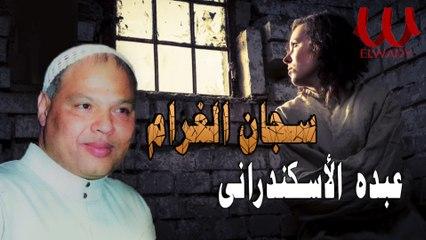 عبده الأسكندراني  - سجان الغرام / Abdo El Askandarany -   Sagan El Gharam