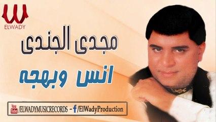 مجدى الجندى - انس و بهجه - Magdy El Gendy -  Anas W Bahga