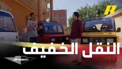 جولة عبدالله الدوسري مع أحد مبتكري سيارات النقل الخفيف وتجربة قيادة لا تنسى في شوارع القاهرة
