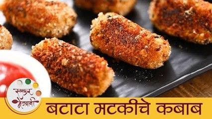 क्रिस्पी बटाटा मतकीचे कबाब I Aloo Matki Kabab I Healthy Recipe I How to Make Aloo Kabab I Mansi