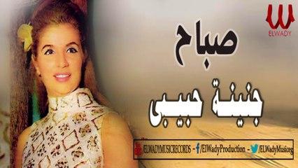 الشحروره صباح - جنينة حبيبي / Sabah - Gnenet 7abebe