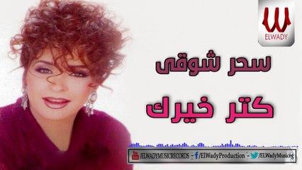 سحر شوقى - كتر خيرك / Sahar Shawky  - Katar Kherak