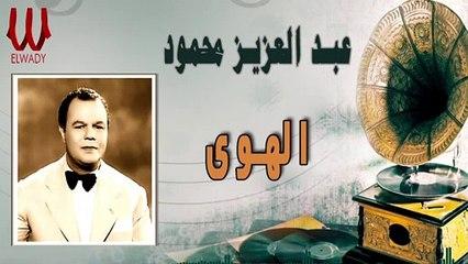 عبد العزيز محمود - الهوى / Abd El Aziz Mahmoud  -  El Hawa