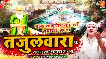 बाबा ताजुद्दीन उर्स स्पेशल क़व्वाली   Tajulwara Ke Karam Ka Sahara Hai Bas   Parveen Sultana  Urs 99