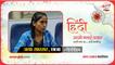 #हिंदीहैंहम: जया सारसर ने सुनाई हिंदी में कविता