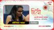 #हिंदीहैंहम: सोनिका पावर ने सुनाई हिंदी में कविता