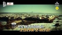 [예고] ☆영화 모가디슈 실제 주인공☆ 남북 외교관 동반 탈출 사건의 비하인드 스토리