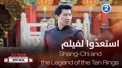 كواليس الفيلم المنتظر Shang-Chi and the Legend of the Ten Rings