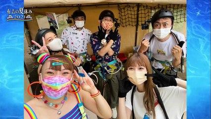 有吉の夏休み2021 密着77時間 2021年9月4日 有吉のサプライズ結婚祝いも開催!