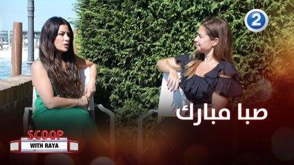 صبا مبارك تتحدث عن فيلمها الجديد أميرة