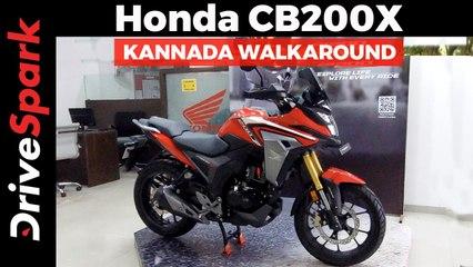 Honda CB200X First Look Review   ವಿನ್ಯಾಸ, ವೈಶಿಷ್ಯತೆಗಳು, ಎಂಜಿನ್ ಮಾಹಿತಿ