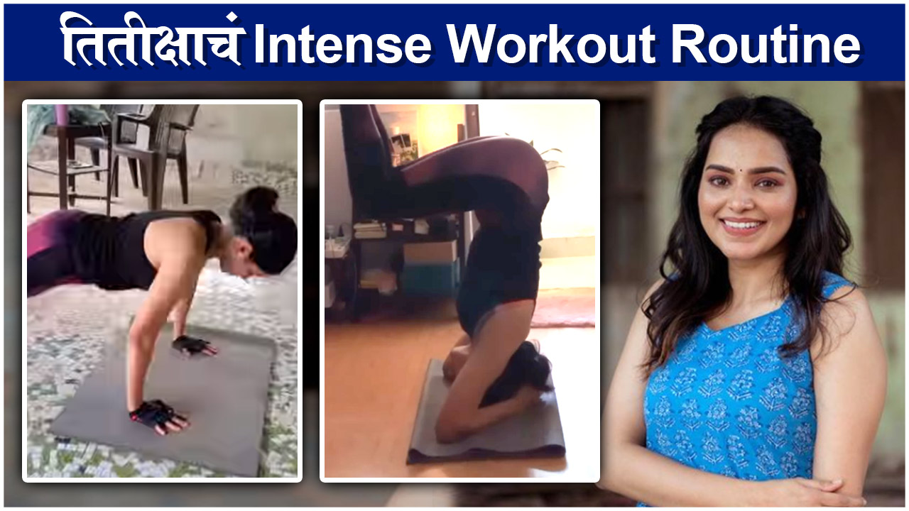 Teetiksha workout | तितीक्षाचं Intense Workout Routine