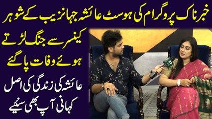 Khabarnak program ki host Ayesha Jahanzaib k Shohar cancer Se Jang larty huwe wafat Paa gye, Ayesha ki zindagi ki Asal kahani ap bhi suniye…
