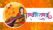सकाळ स्वरोत्सव २०२१ | Ganesh Chaturthi 2021 | Swarotsav 2021 | Ganesh Puja | Ganeshotsav