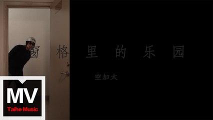 空加太【窗格里的樂園】HD 高清官方完整版 MV